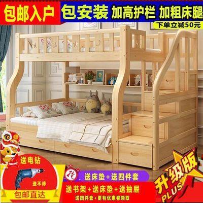 加厚款实木儿童床上下床高低床母子床双层床成人子母床松木床