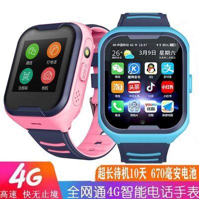 飞酷小天才智能儿童电话手表带4g全网通wifi视频防水学生男女孩通
