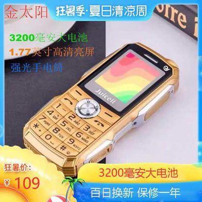 报姓名金太阳JC-V9追月三防军工直板超长待电信大屏字声老人手机