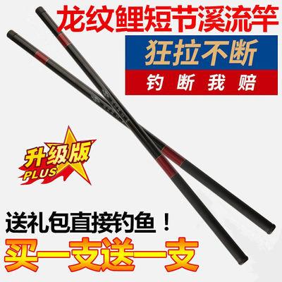 龙纹鲤 鱼竿超轻超硬鲫鱼竿钓鱼竿台钓竿4.5米5.4米鱼竿手竿 渔具