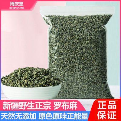 罗布麻茶野生新疆罗布麻花茶天然正品可搭配雪菊绞股蓝养生花草茶