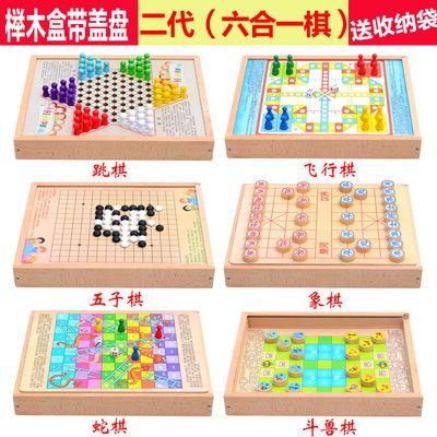 多功能跳棋飞行棋五子棋象棋军棋成人早教木制儿童益智游戏棋玩具