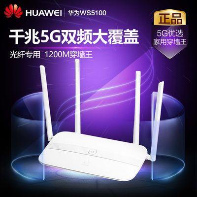 华为(HUAWEI)WS5100智慧家庭WiFi 1200M双频智能无线路由器穿墙