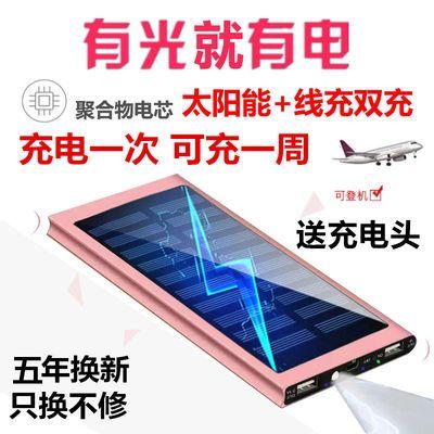 太阳能充电宝小米2/3vivo1苹果5/8安卓手机万毫安移动电源6000ma