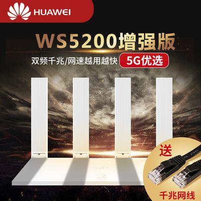【华为】WS5200增强版路由器穿墙王家用全千兆双频无线wifi光纤5g