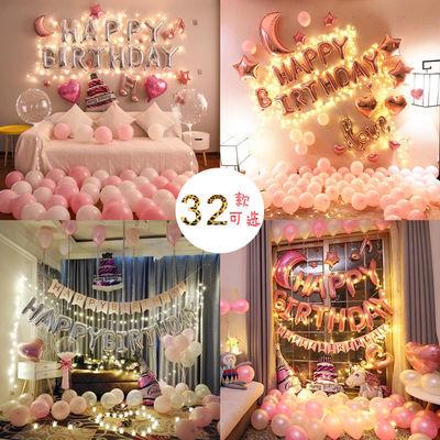 生日气球装饰成人网红灯带版男朋友女孩派对生日背景墙布置用品