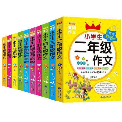 小学生2-5年级作文书大全 课外阅读物图书籍语文同步阅读辅导素材