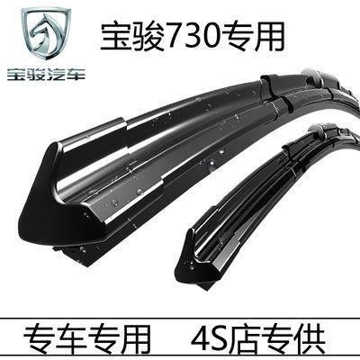 宝骏730雨刮器原装原厂无骨2014款2016车17胶条后雨刷器专车专用