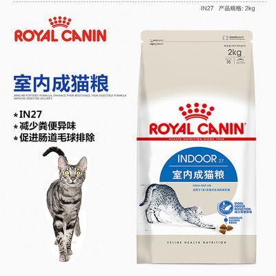 皇家I27室内成猫粮2kg折耳猫宠物猫咪去毛球减肥猫粮天然粮猫主粮