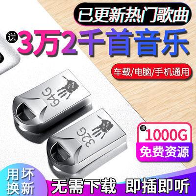 【即插即听】汽车车载U盘32G/64G抖音款流行音乐优盘MP3视频16G
