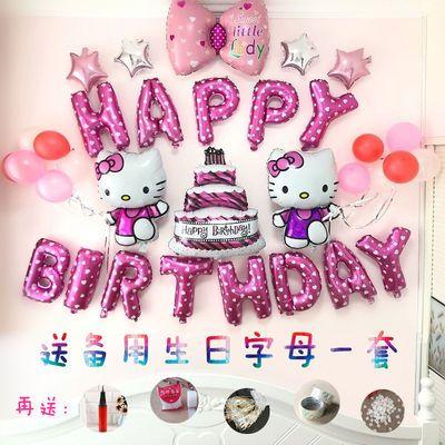 生日气球装饰儿童生日派对气球套餐卡通主题周岁百日满月布置用品