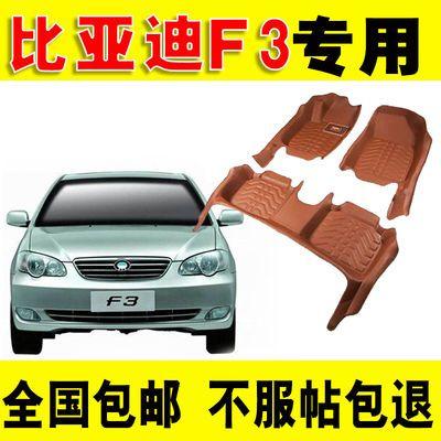 比亚迪f3脚垫F3专车专用脚垫比亚迪f3全包围汽车脚垫f3脚垫老款