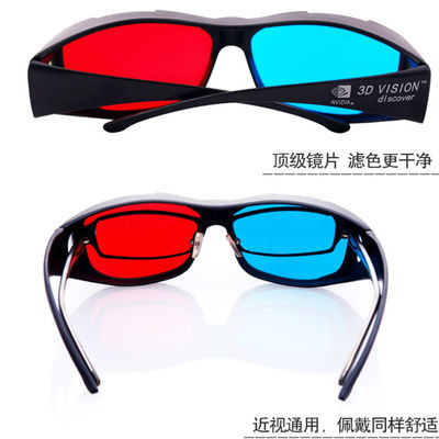 【电脑电视可看3D电影】高清红蓝3d眼镜看3D电影电脑电视通用