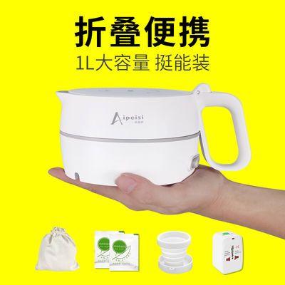 折叠电热水壶便携式烧水壶旅行全球通用迷你小型不锈钢硅胶电水壶