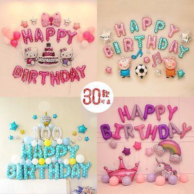 生日气球装饰儿童宝宝周岁百日派对生日布置用品生日气球套餐