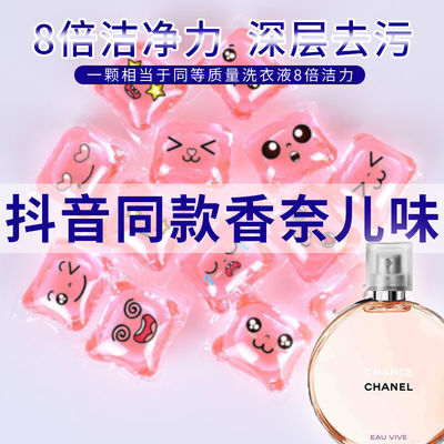 洗衣凝珠香水味持久留香10-40颗家庭装正品超浓缩洗衣液神器批发