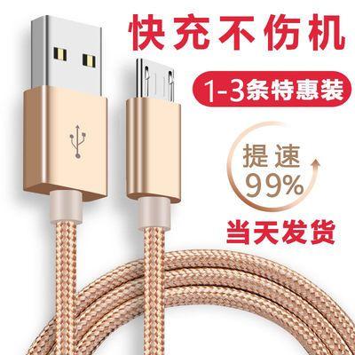 快充安卓数据线vivo快充手机充电线适用小米适用oppo红米充电器线