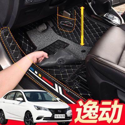 长安逸动汽车脚垫专用全包围二代逸动xt逸动dt大翻边三厢手动挡