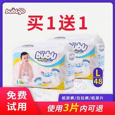 【买1送1】bubugo超薄大吸量拉拉裤纸尿裤纸尿片透气干爽尿不湿
