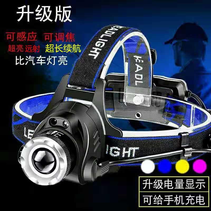 头灯强光感应充电防水超亮远射LED头戴式手电筒户外钓鱼夜钓矿灯