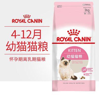 皇家K36幼猫粮2kg宠物猫咪4-12月天然粮湿粮哺乳期离乳期母猫主粮