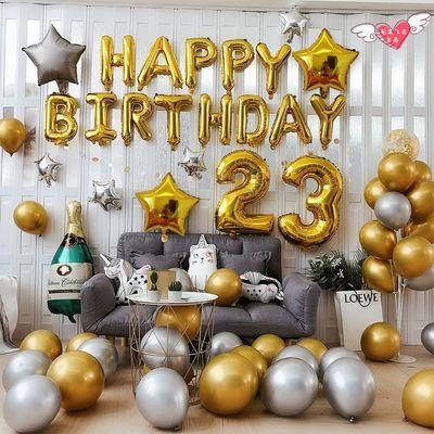 生日礼物女生闺蜜创意网红生日气球装饰套餐派对宾馆背景墙布置