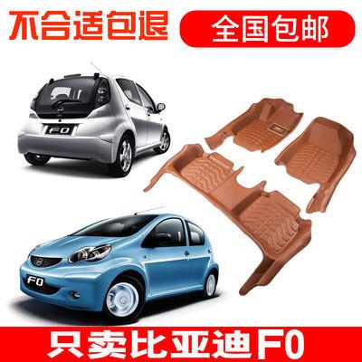 比亚迪f0脚垫比亚迪F0汽车脚垫f0汽车脚垫易清洗脚垫F0全包围脚垫