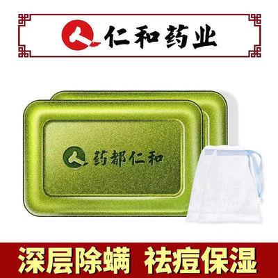 仁和祛痘除螨皂硫磺杀菌全身背面部深层清洁男士去螨虫洗脸香皂女