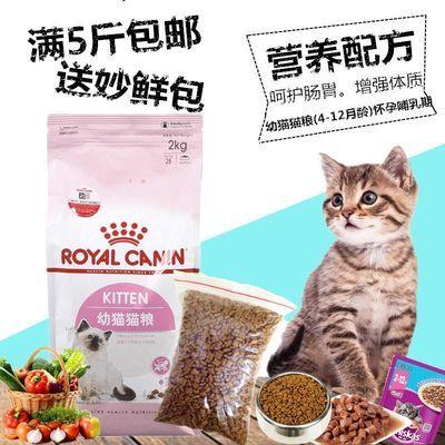 皇家幼猫粮猫粮500G斤猫粮一斤包邮购满5斤送妙鲜包