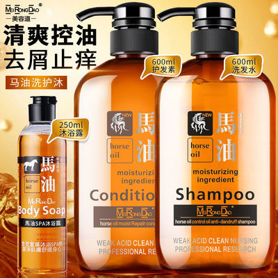 毛躁救星】正品马油护发素洗发水头发护理干枯柔顺洗头膏大瓶女士