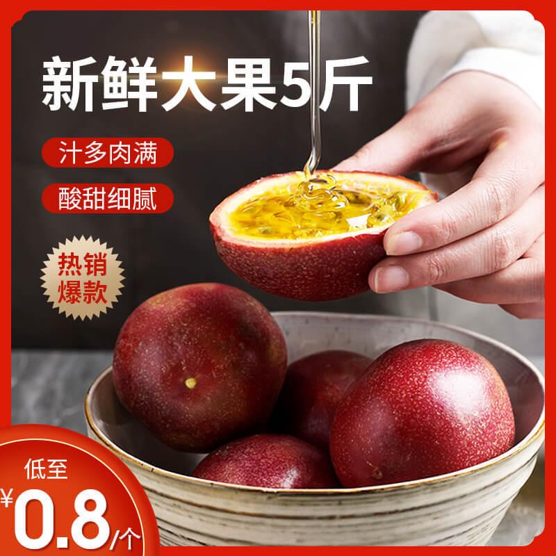 【送开果器】广西百香果5斤3/2斤12/10个水果新鲜批发_8