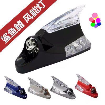 汽车爆闪灯鲨鱼鳍风力灯七彩节能风能灯风力中网灯装饰灯防追尾灯