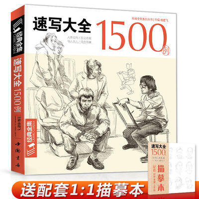 经典全集 速写大全1500例书线性描人物超级临摹对画配照片
