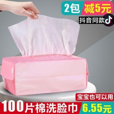 100片蒙丽丝洗脸巾纯棉一次性洁面巾化妆珍珠美容院抽取式擦脸巾