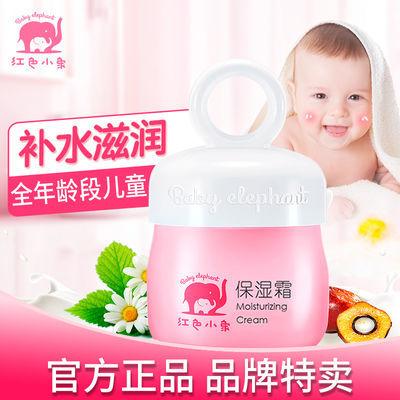 红色小象儿童面霜宝宝霜补水保湿霜婴儿护肤品润肤霜身体乳擦脸霜