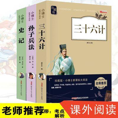 正版三十六计 完整版4-9年级课外书 孙子兵法学生书籍儿童图书