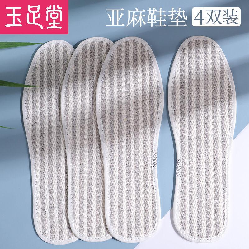 亚麻鞋垫手工天然男女透气吸汗防臭缓震软底舒适除臭运动皮鞋垫冬
