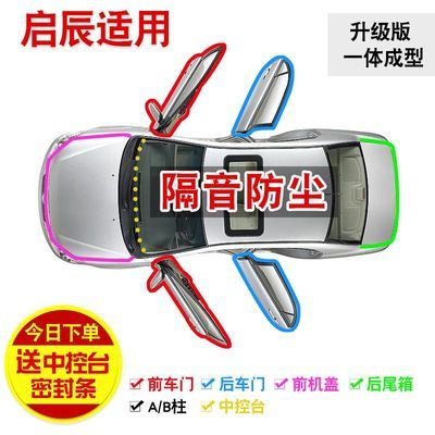 启辰T90/启辰T60专用全车汽车门隔音密封条防尘条改装加装配件