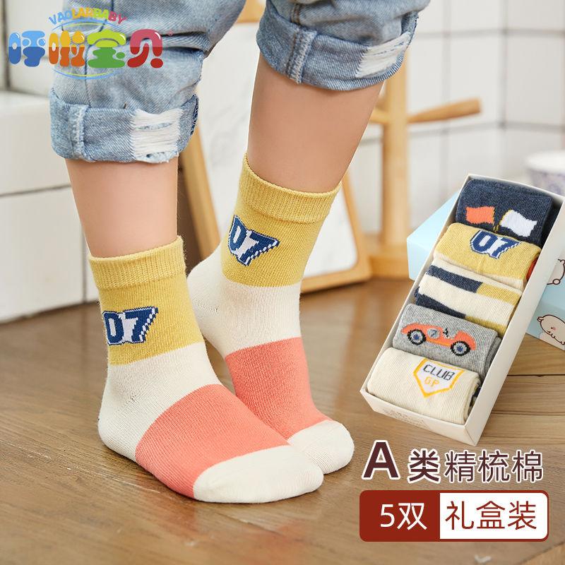 【5双】呼啦宝贝A类秋冬季厚棉袜男女童袜学生袜宝宝保暖儿童袜子