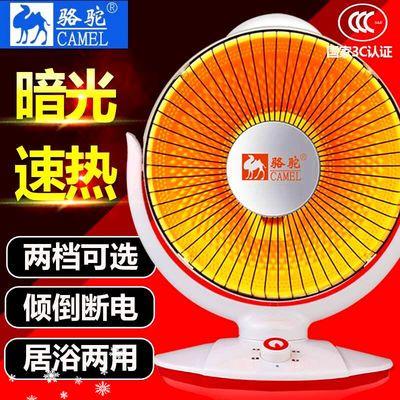 骆驼取暖器小太阳家用电暖器节能省电暖气家用电热扇暖手烤火炉