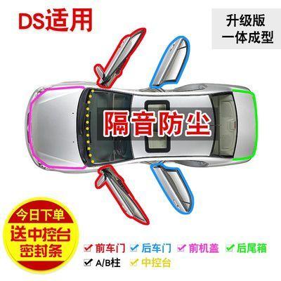 雪铁龙DS5/DS5LS/DS6/DS3/DS4/S/DS7汽车门全车隔音防尘密封条