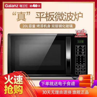 Galanz/格兰仕20升微波炉家用平板手拉门P70F20CL-DG(B0)