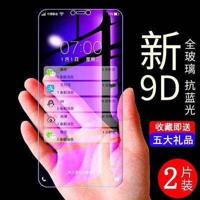 vivoX21钢化膜X21i全屏X21UD防摔防指纹X21A抗蓝光X21UDA手机贴膜