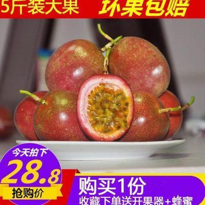 广西新鲜现摘百香果5斤包邮大果热带水果西番莲鸡蛋果酸爽香甜