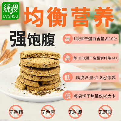 【绿瘦官方】绿瘦麦香味代餐饼干膳食营养健身零食饼干代餐食品