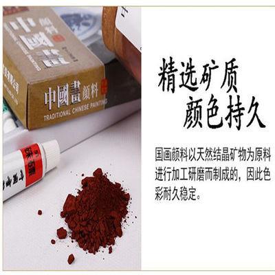 32ml国画颜料水墨画岩彩矿物质水墨画颜料 中国画颜料藤黄大容量