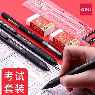得力答题卡考试专用笔2b自动铅笔机读卡电脑涂卡笔填涂比笔芯套装