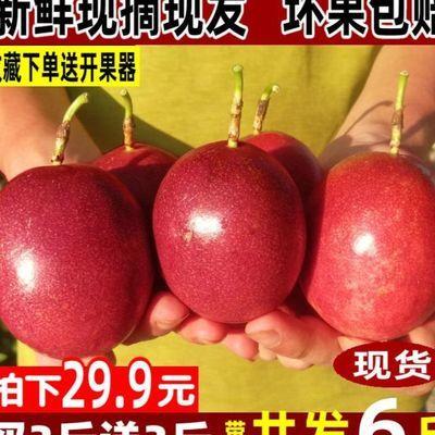 新鲜广西百香果6斤大果整箱5白香果热带现摘新鲜鸡蛋果当季水果