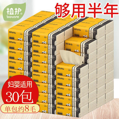 30包/8包 300张/包丝飘三层原生竹浆抽纸本色餐巾纸面纸妇婴适用