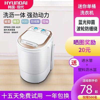 现代2/4KG迷你半自动洗衣机小型家用宿舍婴儿童微型小号巧单桶缸